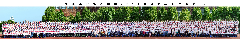 2014屆先生畢業照