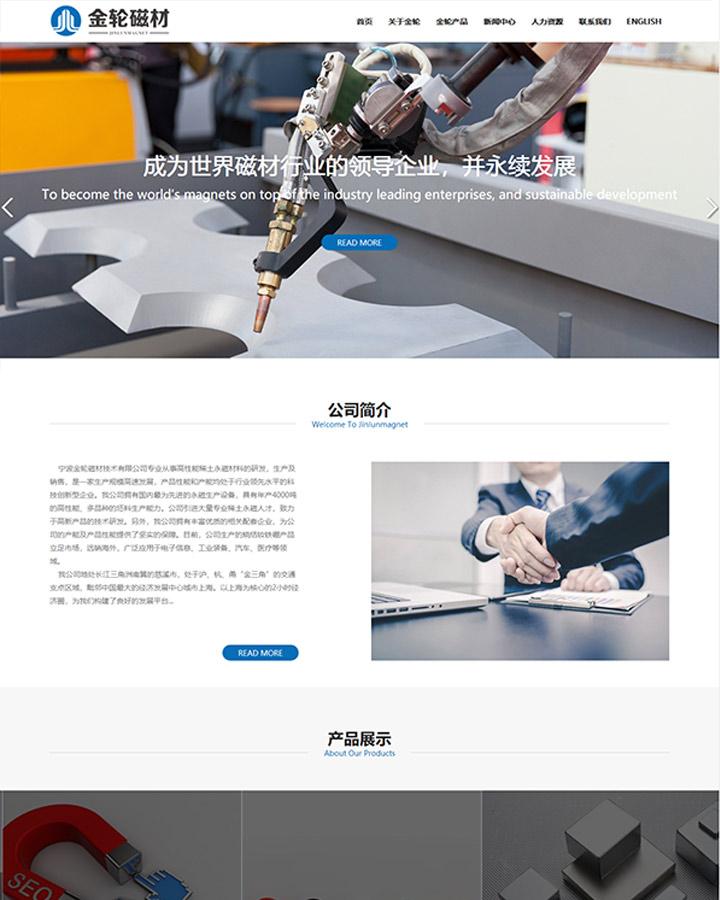 宁波金轮磁材技术有限公司