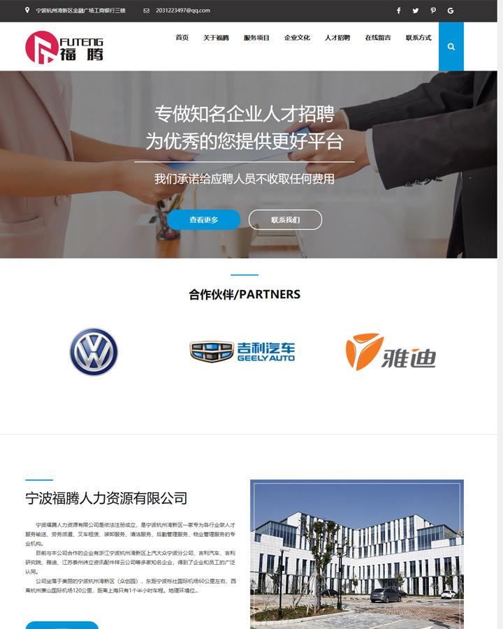 宁波福腾人力资源有限公司