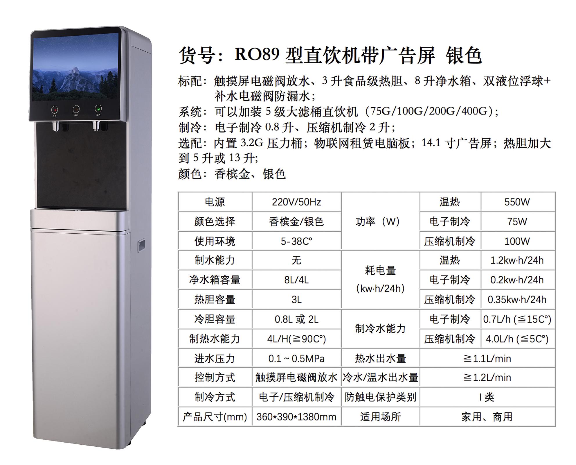 OEM-LS89银色带广告屏1.jpg