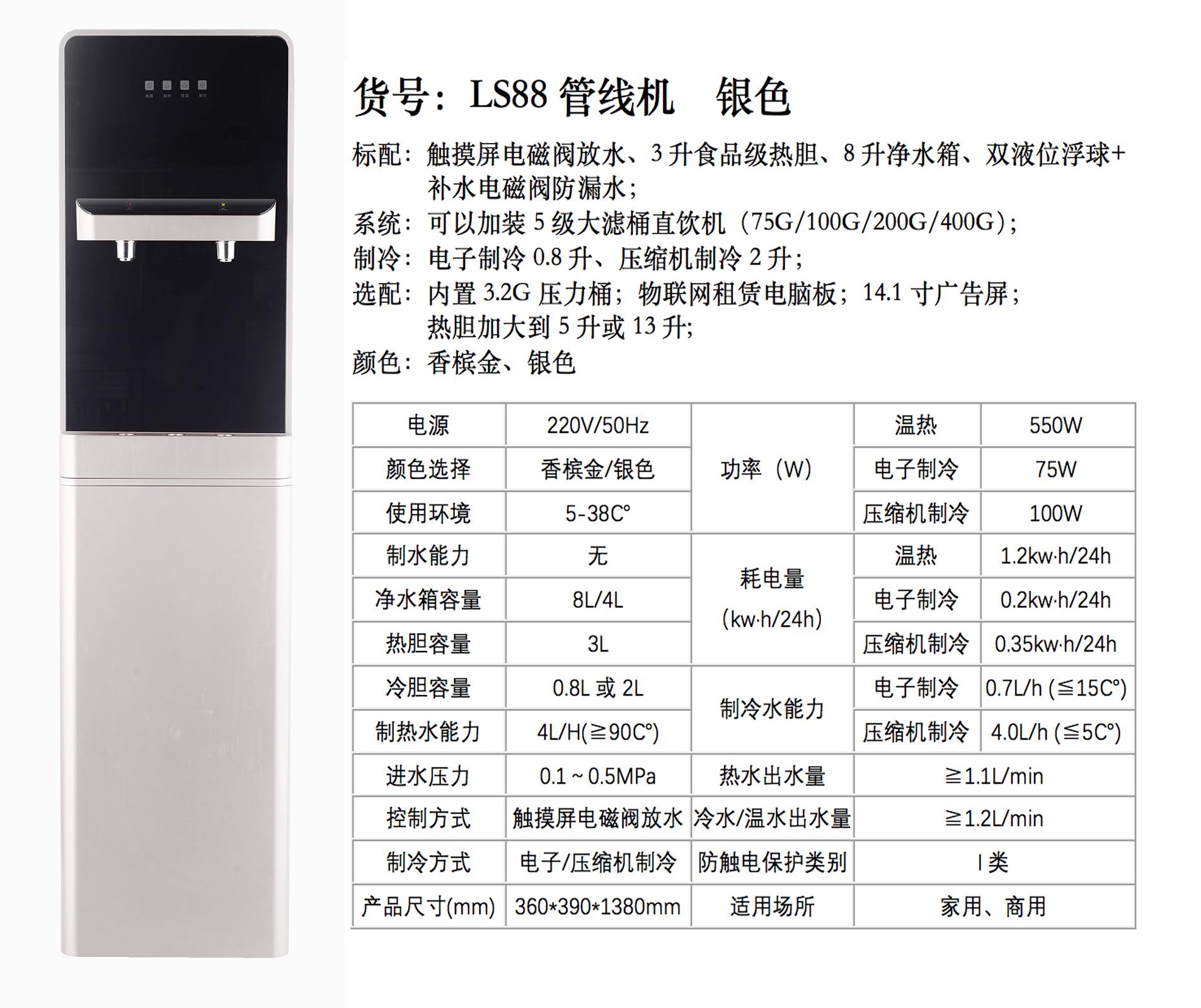 OEM-LS88银色正面.jpg
