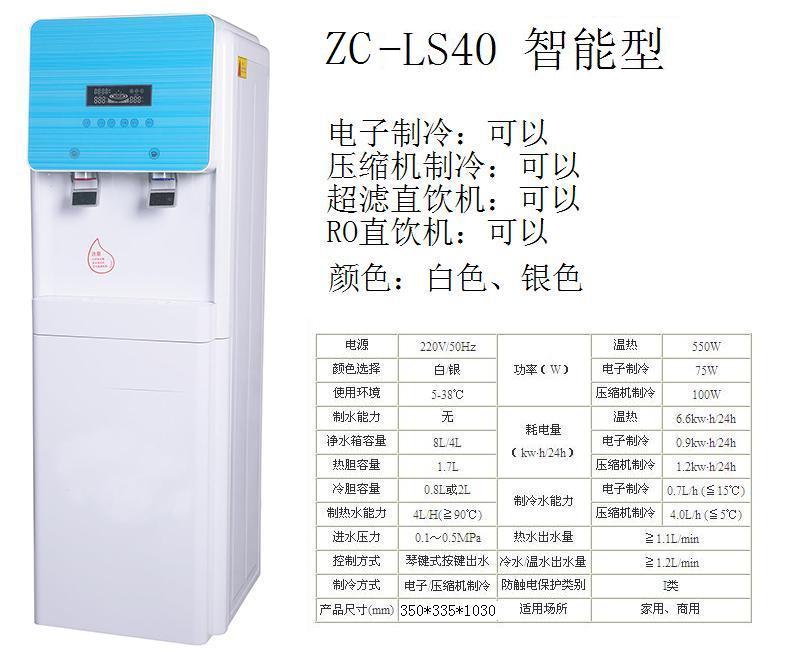 ZC-LS40智能型(白色).jpg