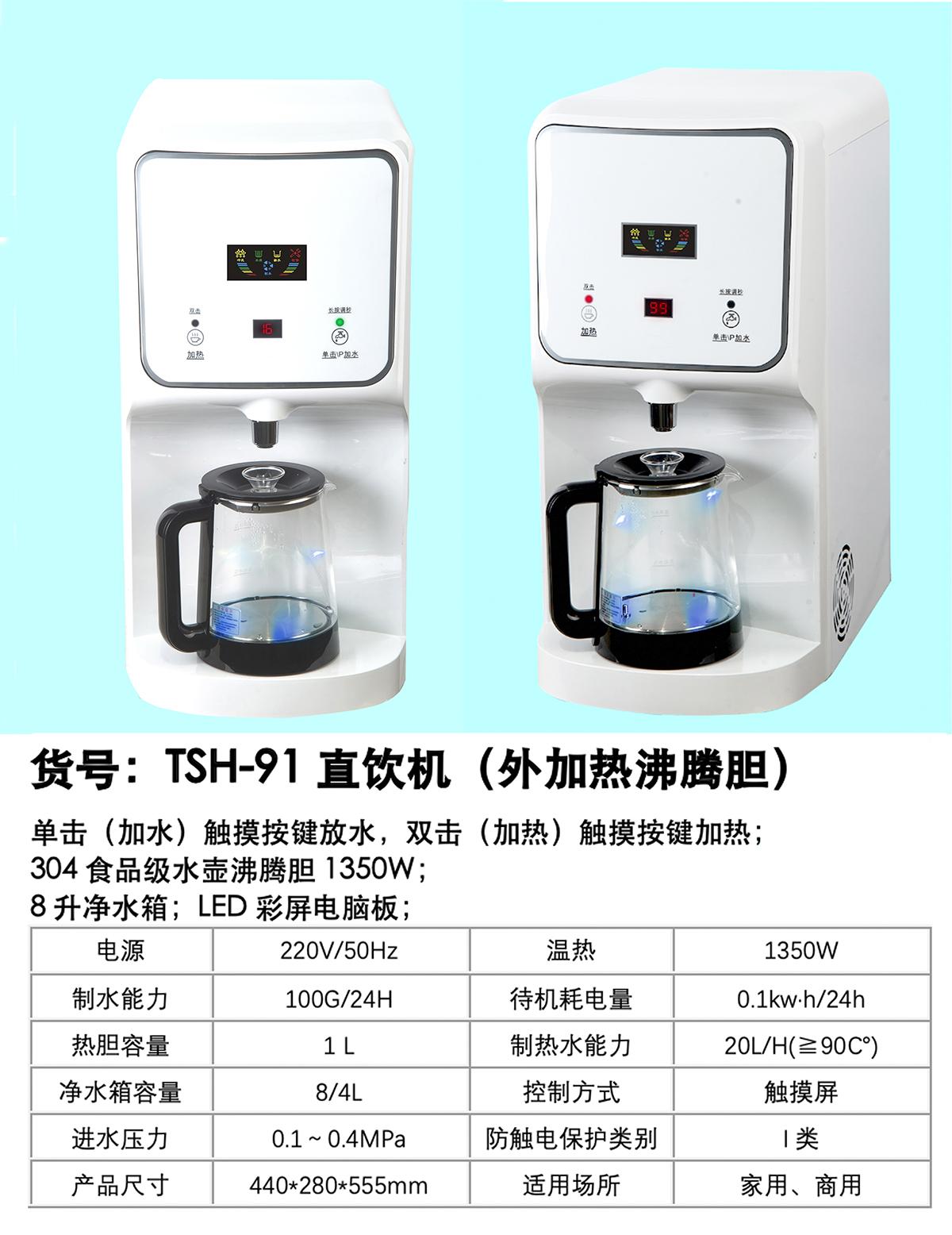 OEM-TSH91带参数.jpg