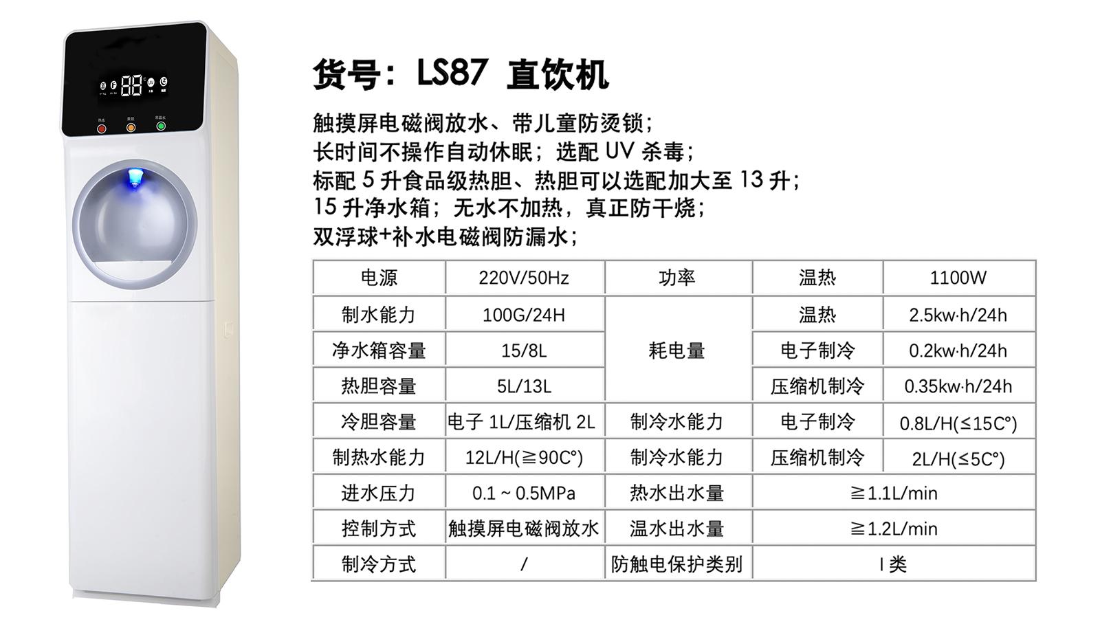 OEM-LS87正面带参数.JPG