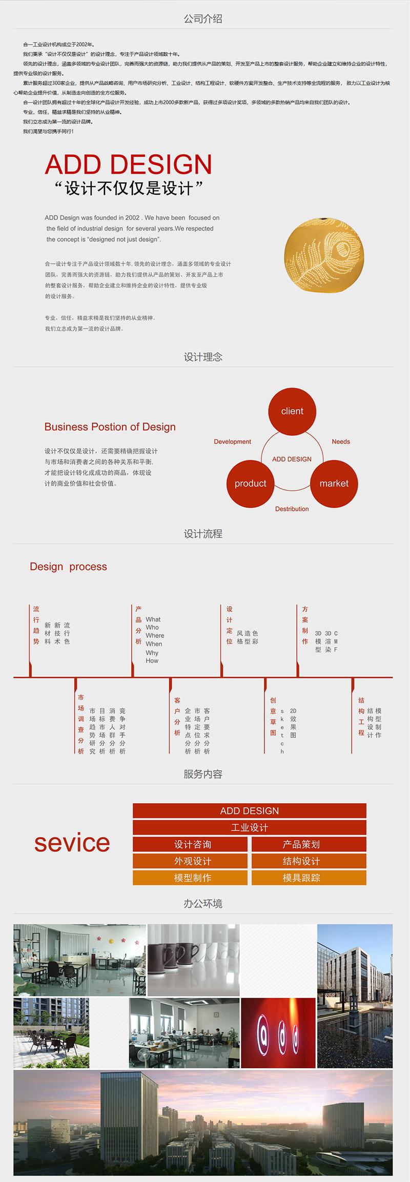 公司介绍_慈溪市合一工业设计有限公司.jpg