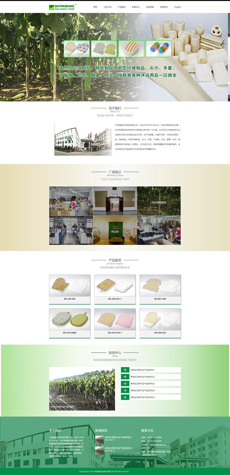 宁波瑞康沐浴用品有限公司.png