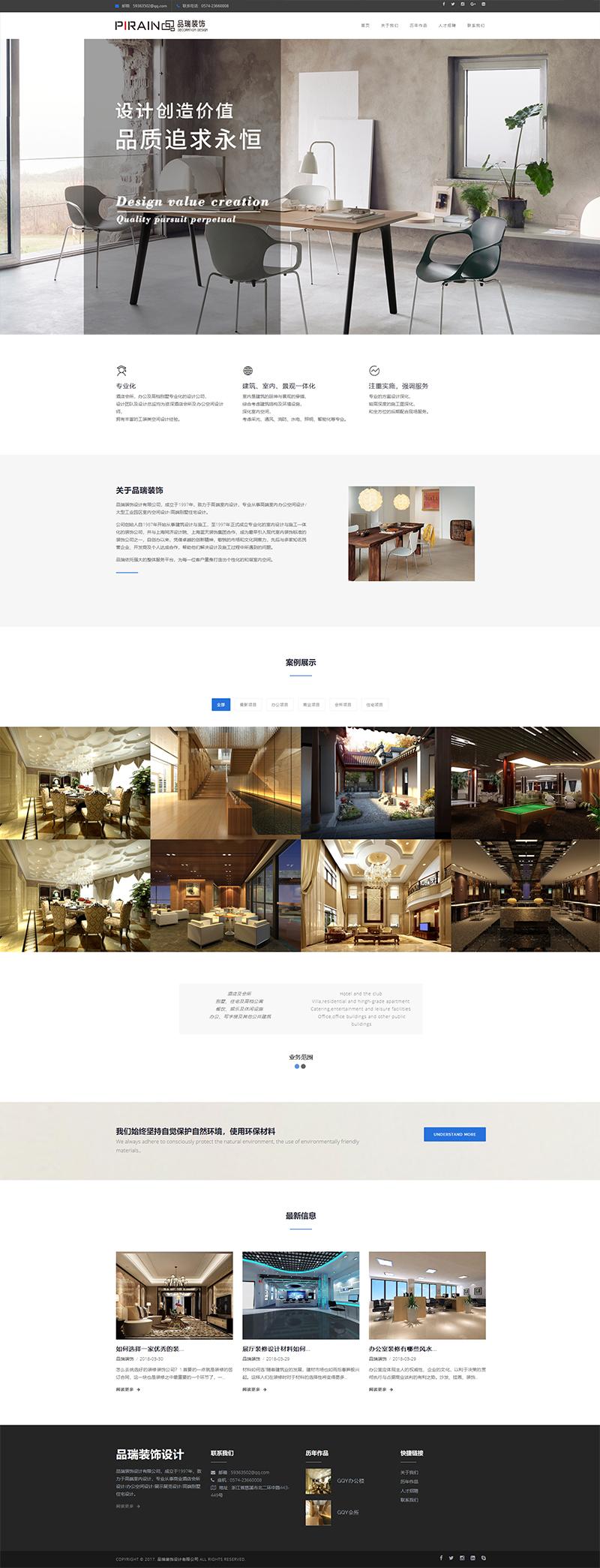 首页-品瑞装饰设计有限公司.jpg